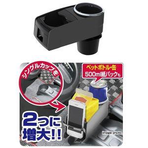 ミラリード:ツインドリンクホルダー ブラック 缶ドリンク2本同時収納/DK14-06/