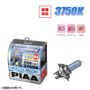 クリアホワイト・ビビッド H11 ハロゲンバルブ 55W⇒100W相当 3750K 2個入 車検対応/PIAA H-696/|supercal-store