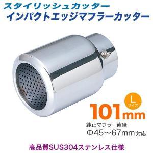 セイワ マフラーカッター 外径101mm 大口径スポーティタイプ Lサイズ 45〜67mm対応 K353/|supercal-store