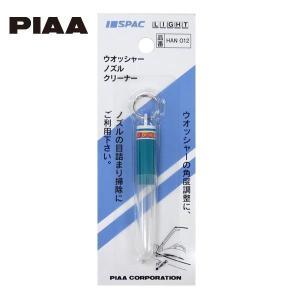 メール便可|ワイパー PIAAウインド ウォッシャーノズルクリーナー 角度調整 目詰まりの掃除に/PIAA HAN012/|supercal-store