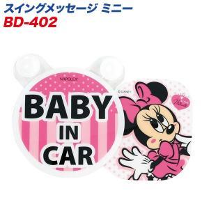 ナポレックス:ミニー スイングメッセージ BABY IN CAR 吸盤タイプ/BD-402|supercal-store