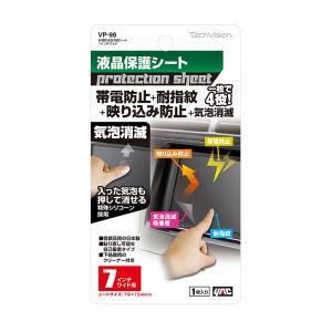 メール便可|槌屋ヤック/YAC:多機能液晶保護シート 7インチワイド用 79mm×154mm/VP-99/|supercal-store