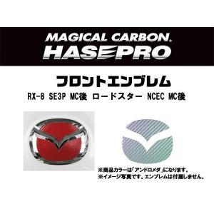 メール便可|HASEPRO/ハセプロ:マジカルカーボン フロントエンブレム RX-8(MC後) ロードスター(MC後) アンドロメダ/CEFMA-4AD/|supercal-store