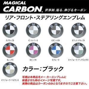 メール便可|HASEPRO/ハセプロ:マジカルカーボン エンブレム 3箇所セット BMW ブラック/CEBM-2/|supercal-store