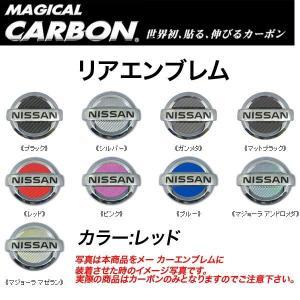 メール便可|HASEPRO/ハセプロ:マジカルカーボン リア エンブレム ニッサン レッド/CEN-6R/|supercal-store