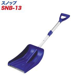 大自工業/Meltec:スノースコップ スノップ 雪かき用スコップ 伸縮タイプ 圧雪に強い/SNB-13|supercal-store