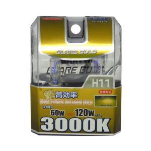 ハロゲンバルブ H11 3000K スーパーイエロー イエローバルブ 車検対応 120Wクラス 車/ブレイス BE-311|supercal-store