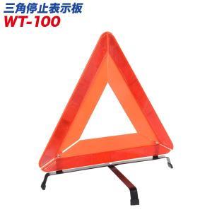 大自工業/Meltec:三角停止表示板 ブローケース入り EU規格適合品 高速道路で駐停車する場合の必需品!! WT-100|supercal-store