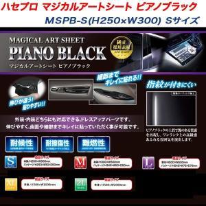 HASEPRO/ハセプロ:マジカルアートシート ピアノブラック S デカール カーラッピング カッティング ステッカー シール 内装 外装/MSPB-S|supercal-store