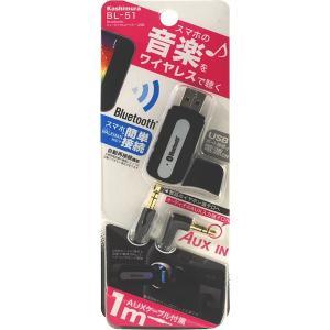 カシムラ:Bluetooth ミュージックレシーバー USB AUX ワイヤレス 音楽再生 スマホ 簡単接続/BL-51 supercal-store