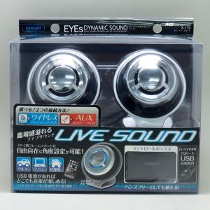 アークス:デュアルサウンドスピーカー Bluetooth(無線) AUX(有線)対応 スマホ/タブレットの音楽再生に 車やお部屋で/X-170 supercal-store
