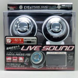 アークス:デュアルサウンドスピーカー AUX(有線)対応 3.5mmステレオミニジャック スマホ/タブレットの音楽再生に 車やお部屋で/X-171 supercal-store