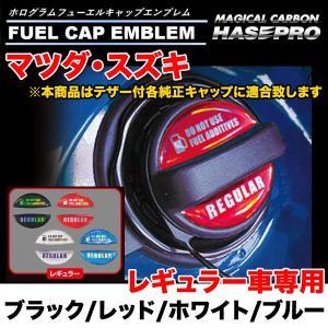 フューエルキャップエンブレム ホログラム レギュラー用 マツダ スズキ 給油口キャップステッカー 4カラー ハセプロ|supercal-store