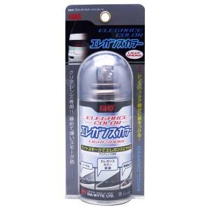 テールランプ ライトスモーク スプレー テールレンズ スモークテール エレガンスカラー ライトスモーク 日本製/ダイヤワイト VANS 品番11|supercal-store
