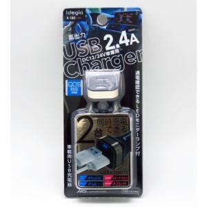 スマホ充電器 スマートフォン充電器 車 USBポート×2 DC12V車/24V車 車載用USB充電器 2.4A iQOS対応 ゴールド/アークス X-185 supercal-store
