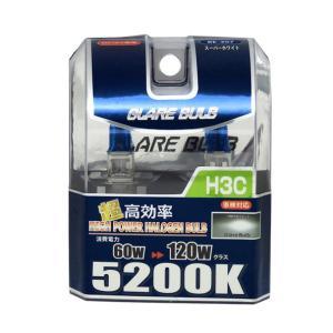 ハロゲンバルブ H3C 5200K スーパーホワイト 車検対応 120Wクラス 車/ブレイス BE-307|supercal-store