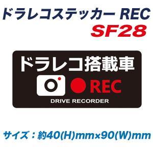 ドラレコステッカー REC ブラック 約40(H)mm×90(W)mm 車 セキュリティサイン/ヤック SF28|supercal-store