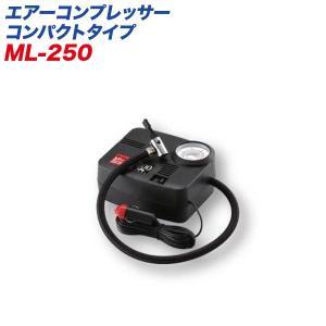 大自工業/Meltec:エアーコンプレッサー ポンプ 電動 DC12V用 空気圧チェック タイヤの空気入れ ML250|supercal-store