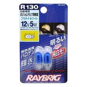 メール便可|スタンレー レイブリック ハイパーバルブ プラチナホワイト T10 ポジション・ライセンスランプに R130/|supercal-store