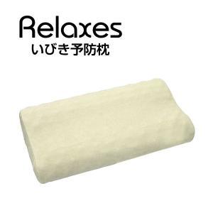 枕 いびき予防枕 Relaxes リラクシーズ まくら 快眠 安眠 肩こり 首こり 横向き 睡眠 pillow いびき 父の日 プレゼント|supereagle