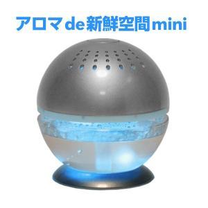 アロマde新鮮空間mini アロマディフューザー コンパクト 卓上 オフィス 会社 プレゼント ギフ...