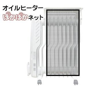 オイルヒーター ぽかぽかネット  遠赤外線  ネット 日本製 暖房効率 暖房 補助 EJ-GA044