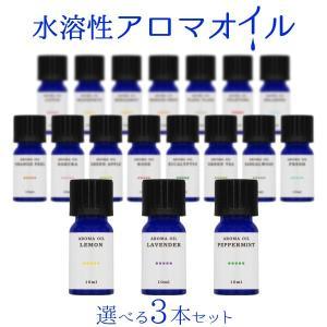 水溶性アロマオイル選べる3本セット(10ml)