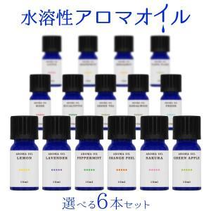 水溶性アロマオイル選べる6本セット(10ml)|supereagle