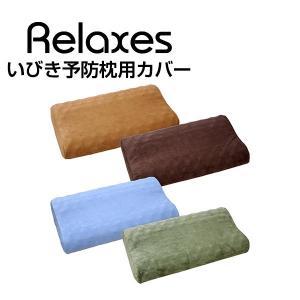Relaxes いびき予防枕 専用枕カバー【メール便発送】枕 寝具 カバー 替え|supereagle