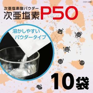 次亜塩素酸 パウダー 次亜塩素P50(10包入り×1パック) 除菌 消臭 ウイルス インフルエンザ 風邪 予防 オフィス 学校 会社 病院 子供 施設 送料無料|supereagle