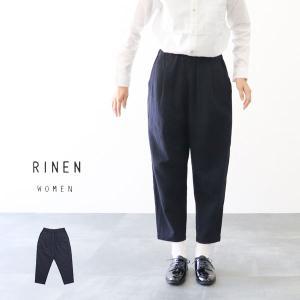30%OFF SALE/セール RINEN リネン 2/60ウール綾織ワンタックイージーパンツ R4...