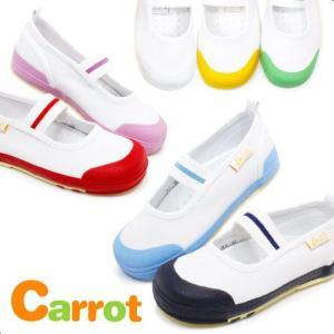 [ジュニアサイズ] 21.0cm〜25.0cm   キャロットの上靴の作りは大きめです。  少し大き...