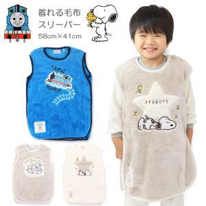 トーマス スヌーピー スリーパー 着る毛布 子供 キッズ ベビー 冬 赤ちゃん 子供服の画像