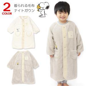 スヌーピー ナイトガウン パジャマ スリーパー 着る毛布 寝巻き 子供 キッズ 長袖 冬の画像