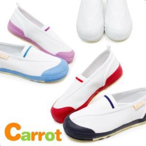 [キッズサイズ] 14.0cm〜21.0cm    キャロットの上靴の作りは大きめです。  少し大き...