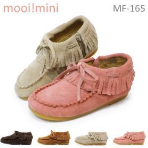モカシンシューズ キッズ ブーツ ショート mooi MF-165|superfoot