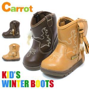 キャロット ブーツ キッズ ショートブーツ ベビー 女の子 B41M|superfoot