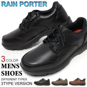 メンズ ビジネスシューズ 紳士靴 防水 革靴 防滑 レインポーター|superfoot