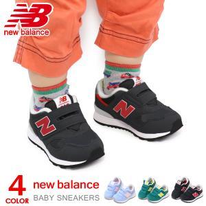 ニューバランス ベビーシューズ キッズ スニーカー 子供靴 FS313|superfoot