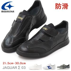ムーンスターの定番ブランド:ジャガーΣの面ファスナータイプ。 軽量で脱ぎ履きのしやすいロングセラーモ...
