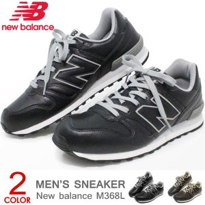 ニューバランス メンズ レザー スニーカー シューズ 靴 M368L|superfoot