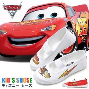 かっこいいカーズ達と一緒に、幼稚園が毎日楽しくなっちゃいます。 イラストが左右非対称で、履く時に間違...