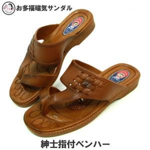 磁気サンダル メンズ ギョサン 健康サンダル お多福 ベンハー|superfoot