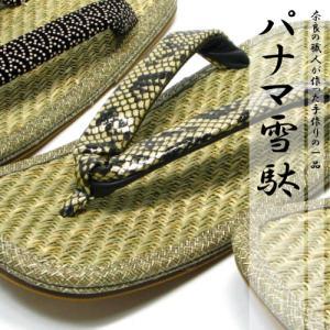 雪駄 男性 草履 牛皮底 蛇柄 和柄 メンズ 大きい 日本製|superfoot
