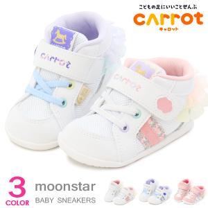 キャロット ベビーシューズ 靴 スニーカー キッズ 女の子 B97|superfoot