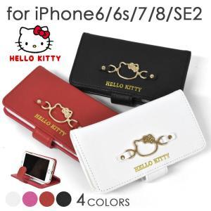 3847f0cbb4 iPhone6 ケース/iPhone6s ケース/iPhone7 ケース/iPhone8 ケース/フェイクレザー ハローキティ 手帳型  iPhoneケース スマホケース
