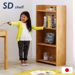本棚 書籍 収納シェルフ 国産シェルフ 無垢材使用 SDシェルフ|superkagu