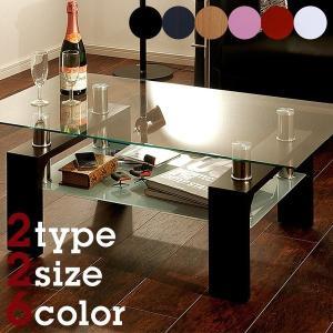 リビングテーブル ガラステーブル 105幅 120幅 WINE(ワイン)|superkagu