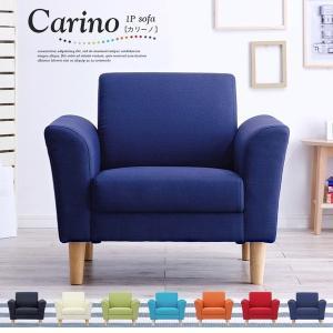一人掛けソファ ソファ ソファー 1人用 1P 1人掛け ファブリック PVC カリーノ3 7色対応|superkagu