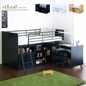 システムベッド ロフトベッド 学習机 デスク 子供  4点セット Leaf2(リーフ2) 3色対応|superkagu